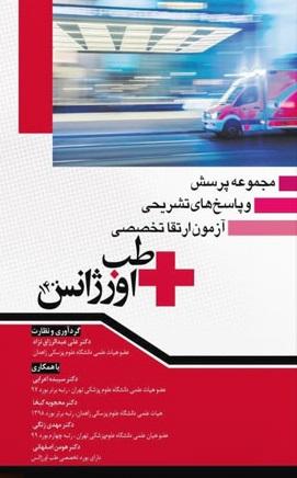 کتاب مجموعه پرسش و پاسخ های تشریحی آزمون ارتقا تخصصی طب ارژانس ۱۴۰۰