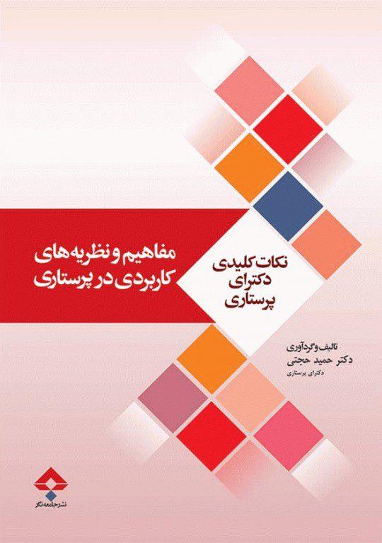 کتاب نکات کلیدی دکترای پرستاری مفاهیم و نظریههای کاربردی در پرستاری