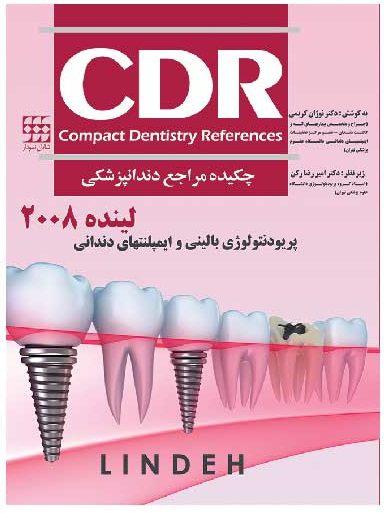 کتاب CDR پریودنتولوژی بالینی ایمپلنت های دندانی لینده 2008