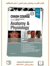 Crash Course Anatomy And Physiology 5th Edition | 2019