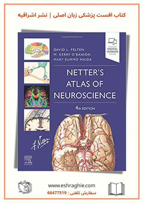 Netter's Atlas of Neuroscience 2022