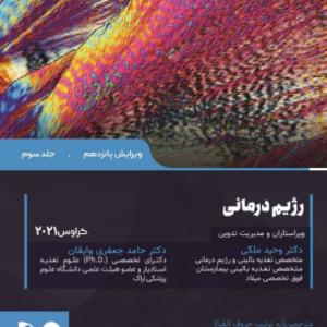 اصول تغذیه کراوس ۲۰۲۱ | جلد سوم ( رژیم درمانی )