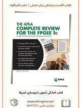 The APhA Complete Review For The FPGEE 2nd Edition | کتاب آفا داروسازی