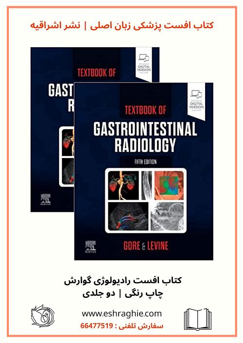 Textbook of Gastrointestinal Radiology 5th Edition