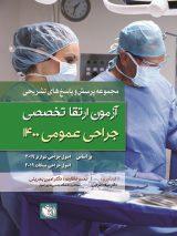 کتاب مجموعه سوالات آزمون ارتقاء تخصصی جراحی عمومی ۱۴۰۰