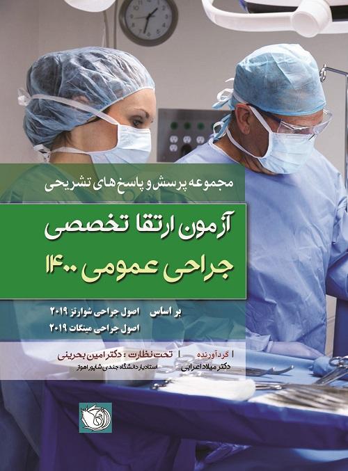 کتاب مجموعه سوالات آزمون ارتقاء تخصصی جراحی عمومی 1400
