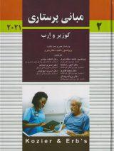 مبانی پرستاری کوزیر و ارب ۲۰۲۱ | جلد دوم