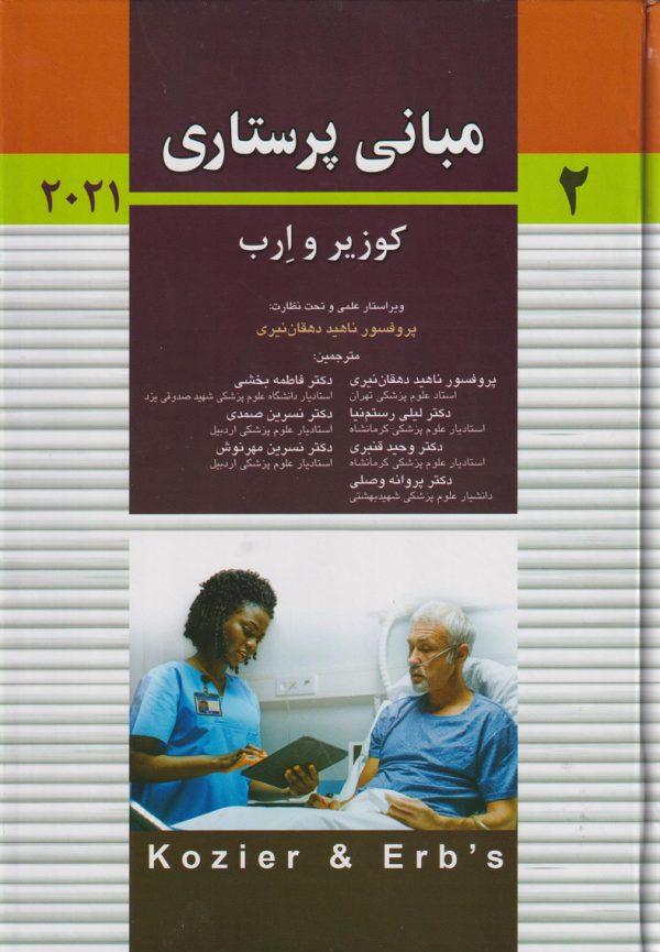 مبانی پرستاری کوزیر و ارب 2021 | جلد دوم - بهترین ترجمه کتاب پرستاری کوزیر و ارب