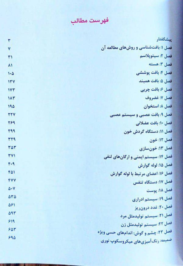 بهترین ترجمه کتاب بافت شناسی پایه جان کوئیرا 2021
