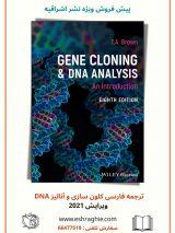 مقدمه ای بر کلون سازی ژن و آنالیز DNA | براون | ۲۰۲۱
