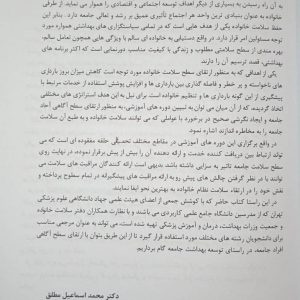 مقدمه کتاب جامع جمعیت شناسی و تنظیم خانواده جهاد دانشگاهی