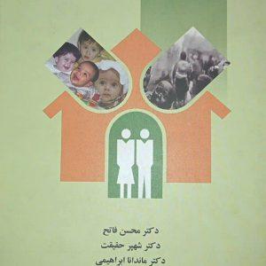 کتاب جامع جمعیت شناسی و تنظیم خانواده