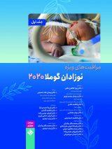 مراقبت های ویژه نوزادان گوملا ۲۰۲۰ | دوره دو جلدی