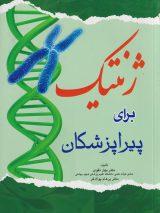 ژنتیک برای پیراپزشکان | دکتر بهار نقوی