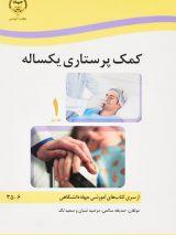 کتاب کمک پرستاری یکساله | دوره ۲ جلدی