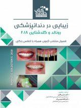 Book Brief | زیبایی در دندانپزشکی رونالد و گلدشتاین ۲۰۱۸