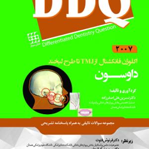 DDQ   اکلوژن فانکشنال از TMJ تا طرح لبخند داوسون