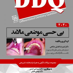 DDQ   کتاب بی حسی موضعی مالامد ۲۰۲۰