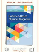 Evidence-Based Physical Diagnosis 5th Edition   2022