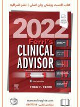 Ferri's Clinical Advisor 2022 | 1st Edition