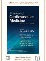 Manual Of Cardiovascular Medicine 4th Edition   South Asian Edition