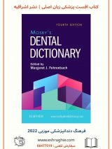 Mosby's Dental Dictionary 4th Edition | فرهنگ دندانپزشکی موزبی ۲۰۱۹