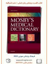 Mosby's Medical Dictionary 11th Edition | دایره المعارف پزشکی موزبی ۲۰۲۲