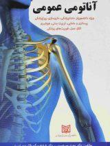آناتومی عمومی   دکتر میر حسینی ( دانشگاه مازنداران )