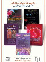 بسته ویژه کتاب های دانشجویان ترم اول پزشکی   پکیج فارسی