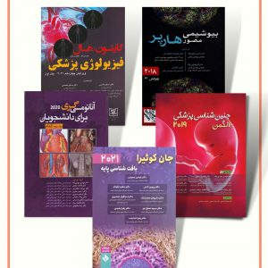 بسته ویژه کتاب های دانشجویان ترم اول پزشکی | پکیج فارسی