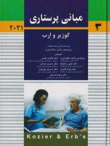 مبانی پرستاری کوزیر و ارب ۲۰۲۱   جلد سوم