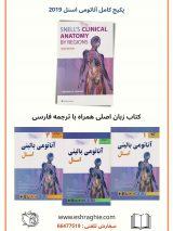 پکیج کامل کتاب آناتومی اسنل ۲۰۱۹   ترجمه + زبان اصلی