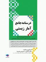 درسنامه جامع آمار زیستی   تالیف رضایی و علی نیا