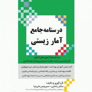 درسنامه جامع آمار زیستی | تالیف رضایی و علی نیا