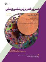 ضروریات ویروس شناسی پزشکی
