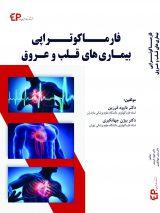 فارماکوتراپی بیماری های قلب و عروق