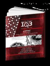IQB   بانک سوالات ده سالانه ایمونولوژی