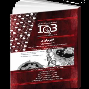 IQB | بانک سوالات ده سالانه ایمونولوژی