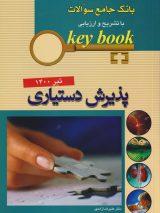 KEYBOOK   سوالات آزمون پذیرش دستیاری تیر ۱۴۰۰